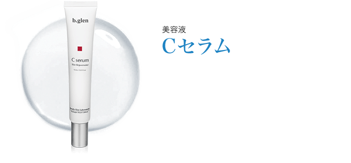 美容液 Cセラム