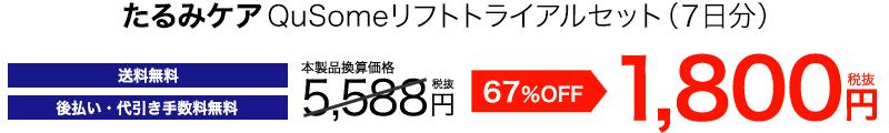 たるみQusomeリフトトライアルセット(7日分)