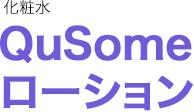 化粧水QuSomeローション