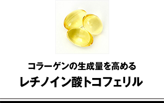 コラーゲンの生成量を高めるレチノイン酸トコフェリル