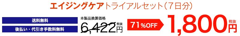 ディープラインケアトライアルセット(7日分)/365日返金保証・たっぷり7日間・送料無料・代引き手数料無料/6,245円(税抜)>71%OFF>1,800円(税抜)