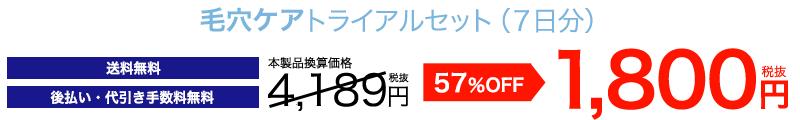 毛穴ケアトライアルセット(7日分)お試し価格1,800円(税別)