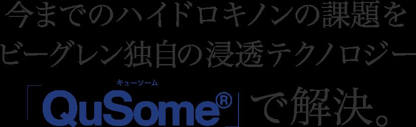 今までのハイドロキノンの課題を国際特許取得の浸透テクノロジー「QuSome」で解決。